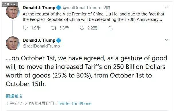 最新消息!美方宣布2500亿美元关税上调推迟至10月15日!