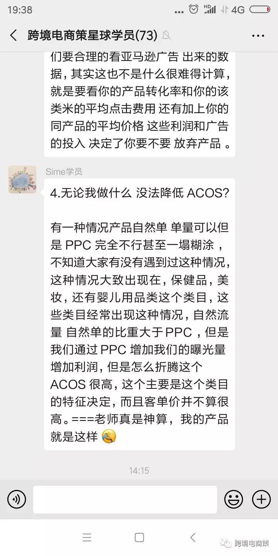 学员群亚马逊PPC 相关问题汇总Part1