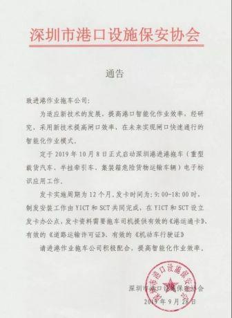 """深圳货代注意:关于""""进港拖车安装电子标签""""的通知"""