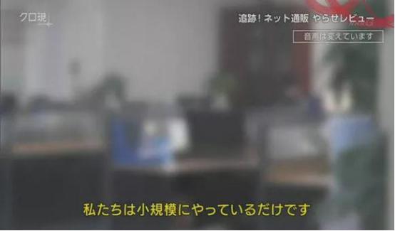 深圳刷单人被日媒曝光,揭露刷单黑产,亚马逊疯狂删评论?