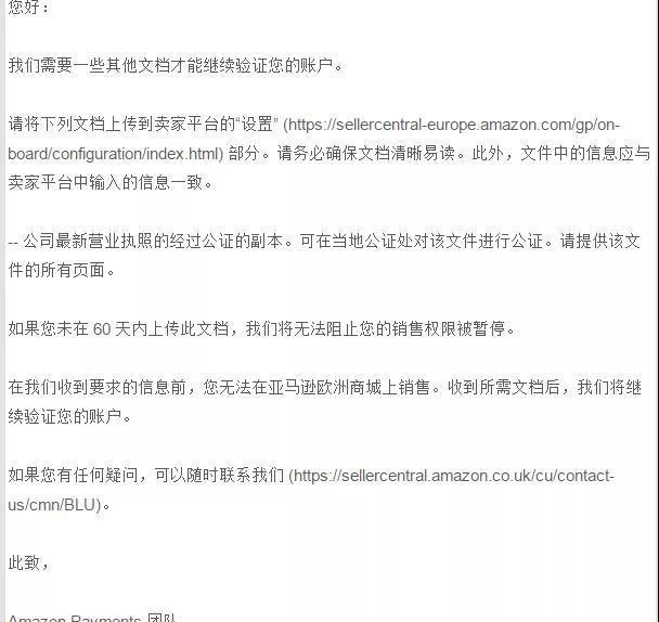 亚马逊账户需要提供营业执照公证时的相关QA