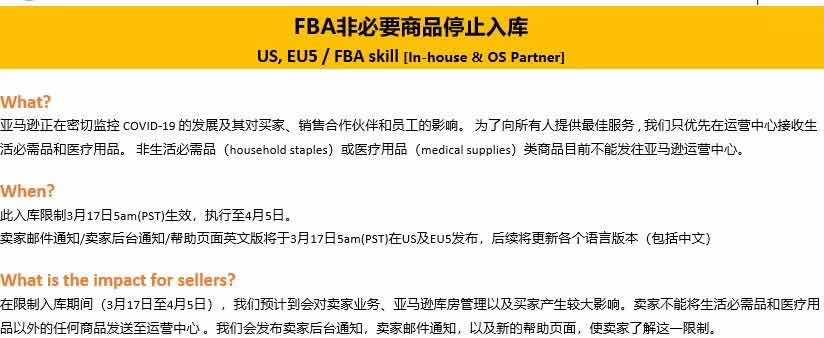 【紧急通知】亚马逊宣布:FBA非必要商品停止入库