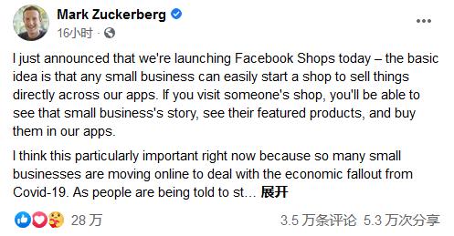 官宣!Facebook 商店正式上线!APP内直接购买,或成