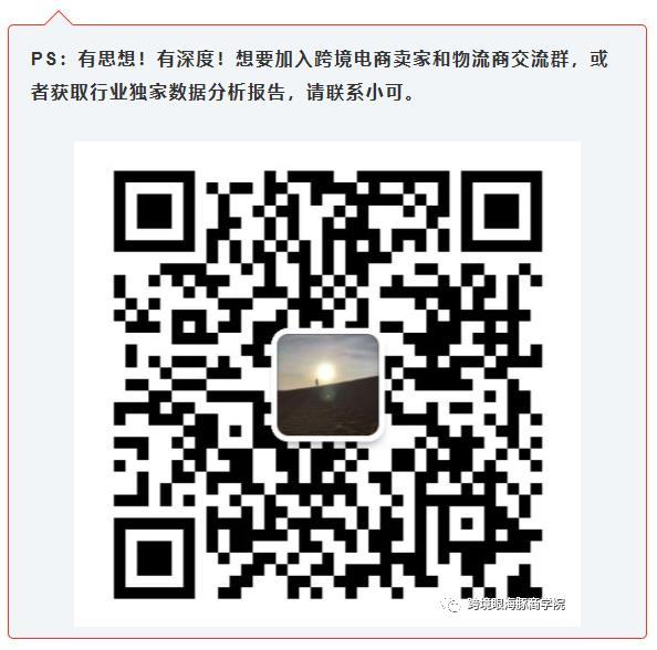 跨境眼小可——跨境电商运营亚马逊eBay.jpg