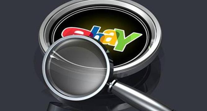 分享:eBay老司机的运营思路