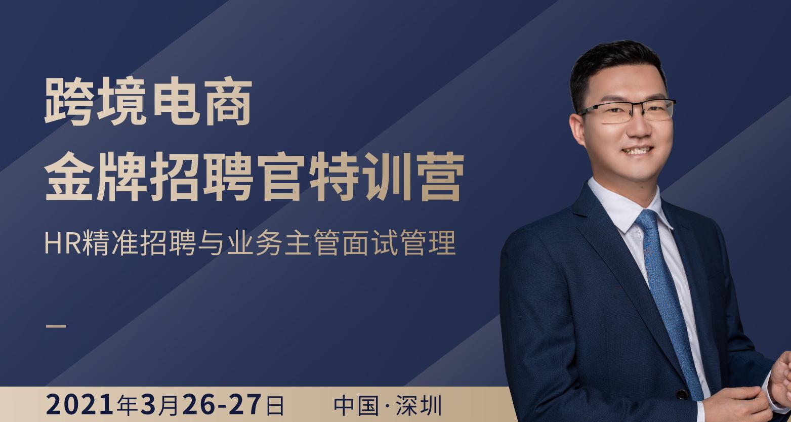 跨境电商金牌招聘官特训营 |  HR精准招聘与业务主管面试管理