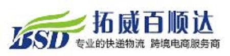 深圳拓威百顺达国际货运代理有限公司