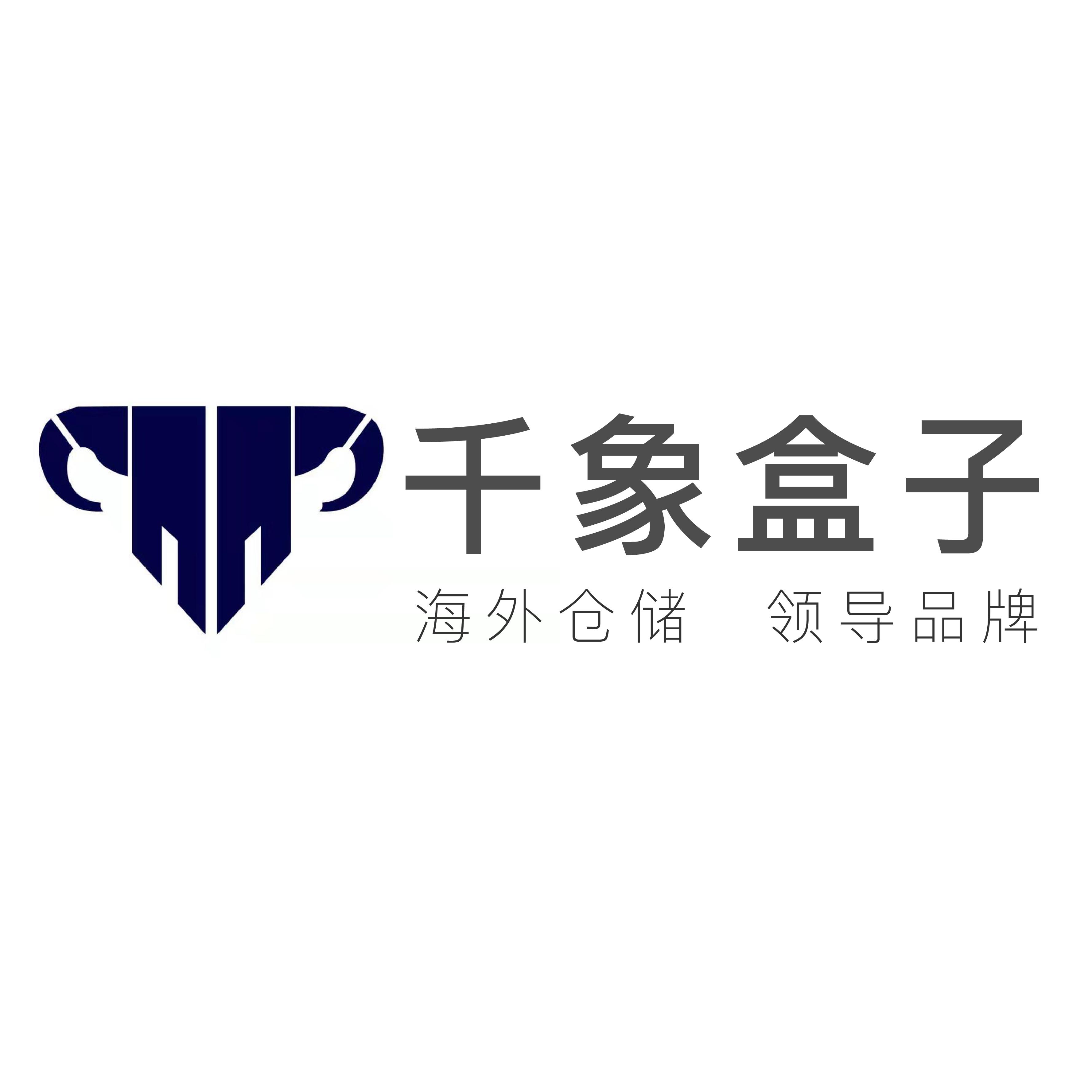 千象盒子科技仓储(深圳)有限公司