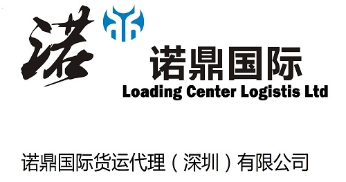 诺鼎国际货运代理(深圳)有限公司
