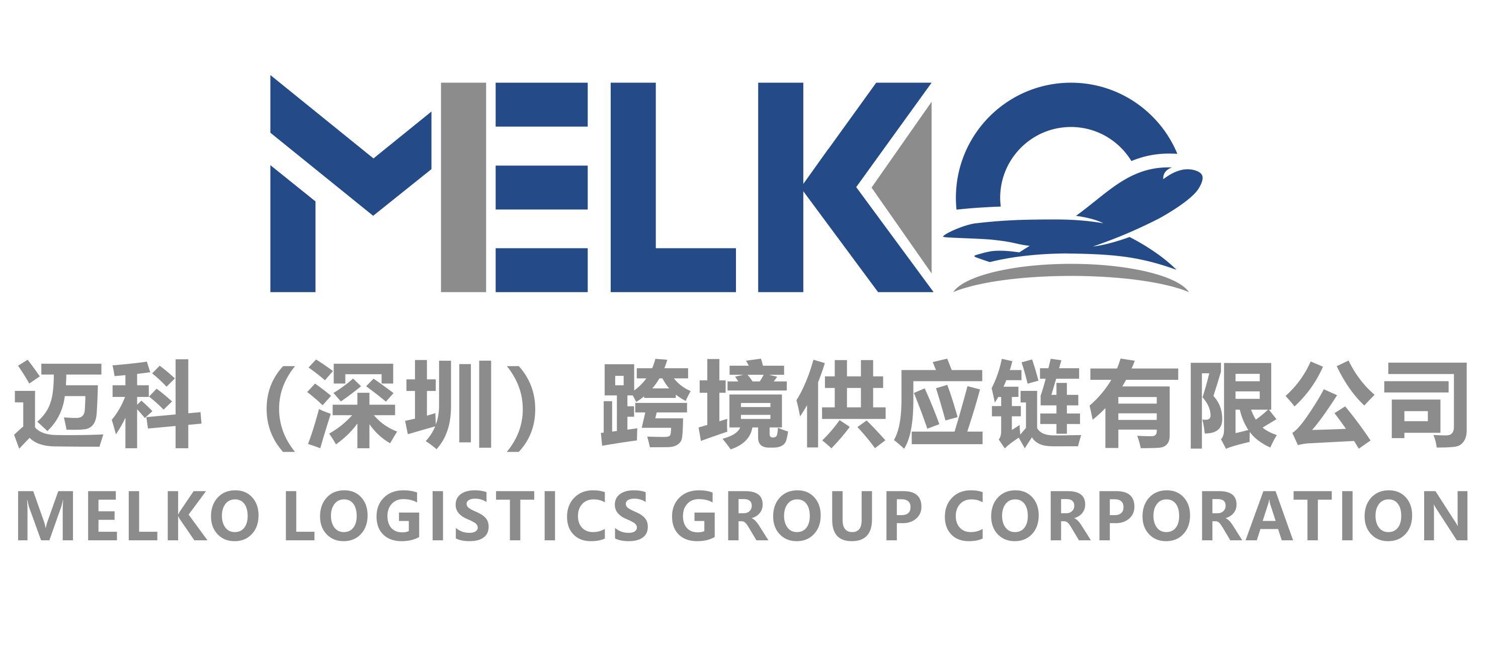 迈科(深圳)跨境供应链有限公司