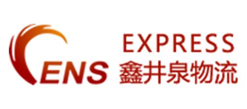 北京鑫井泉物流有限公司