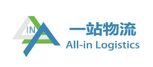 深圳市一站物流有限公司