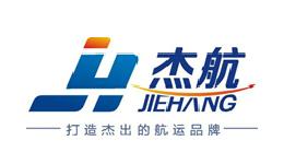 深圳市杰航国际物流有限公司