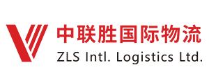 深圳中联胜国际货运代理有限公司