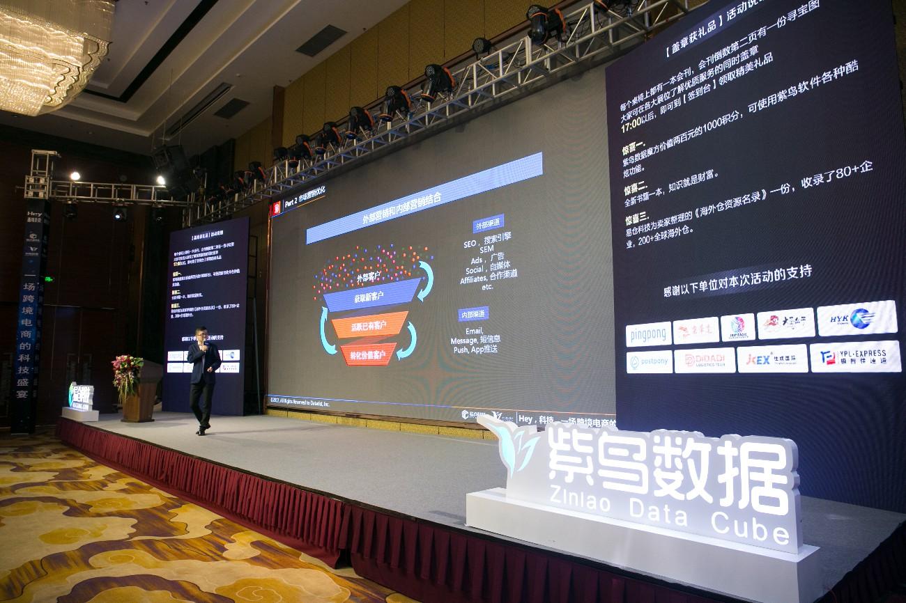 第一屆跨境電商科技大會