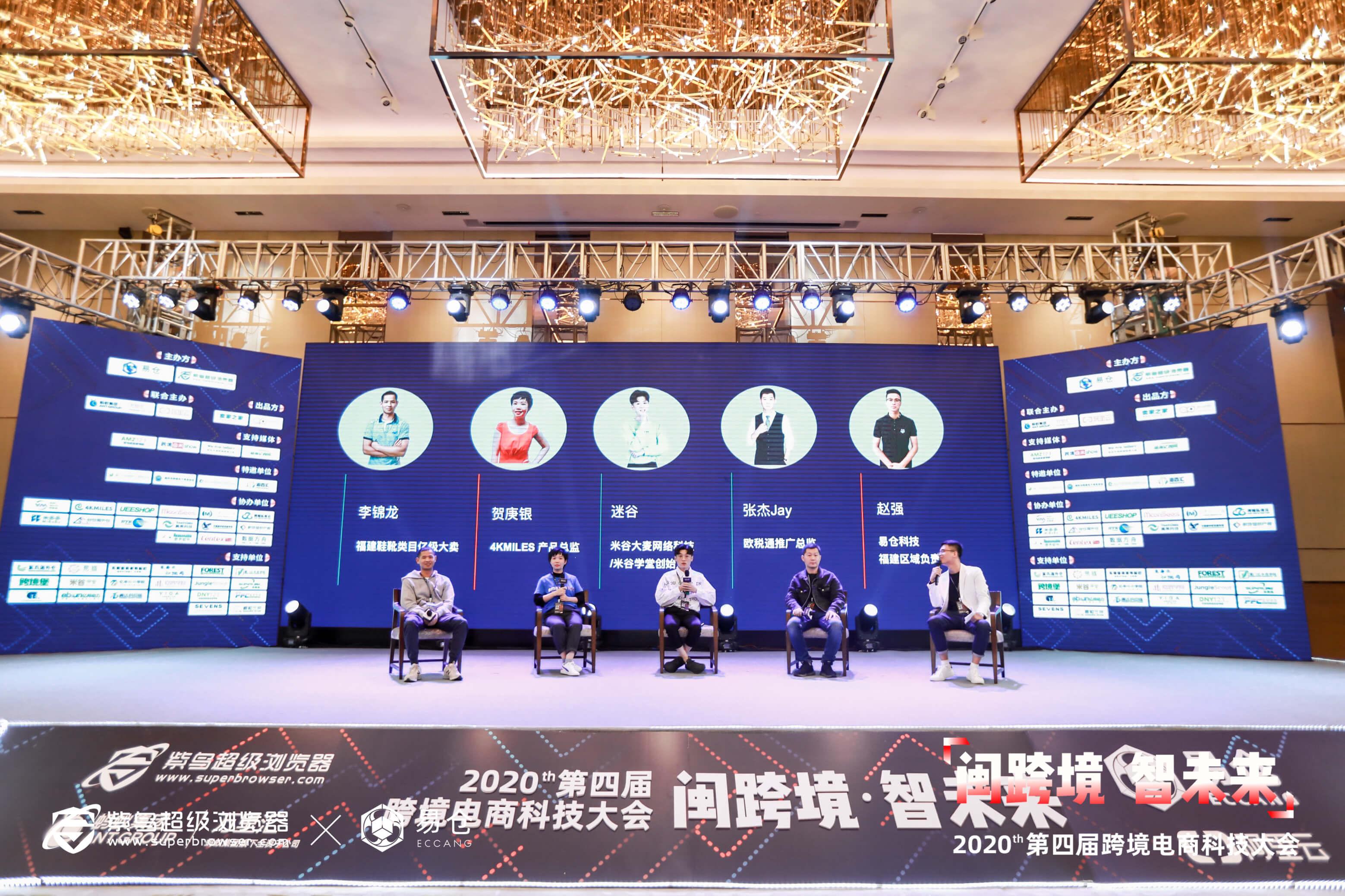 第四届跨境电商科技大会