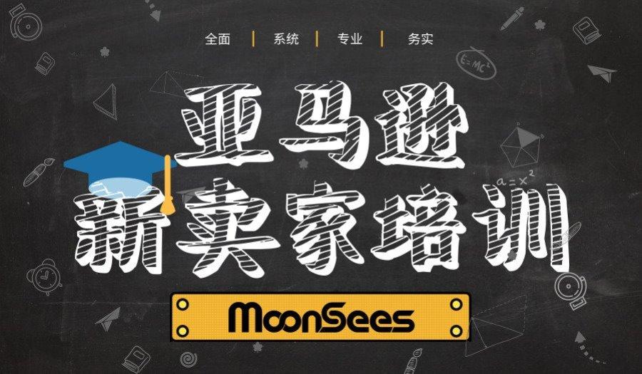 MoonSees亚马逊新卖家培训4月班厦门站