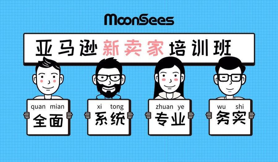 MoonSees亚马逊新卖家培训4月班福州站