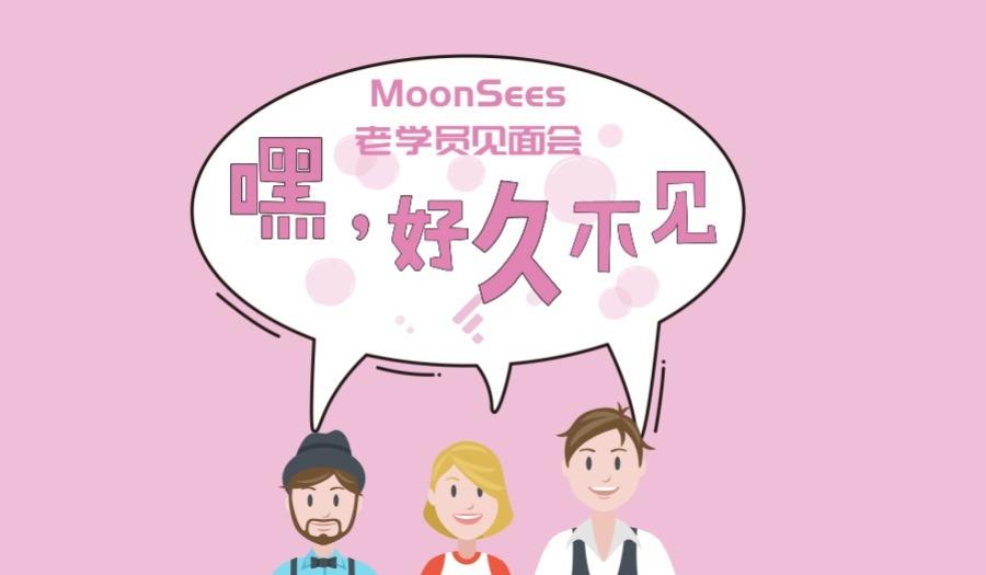 MoonSees 老同学见面会——没啥,就是想见你