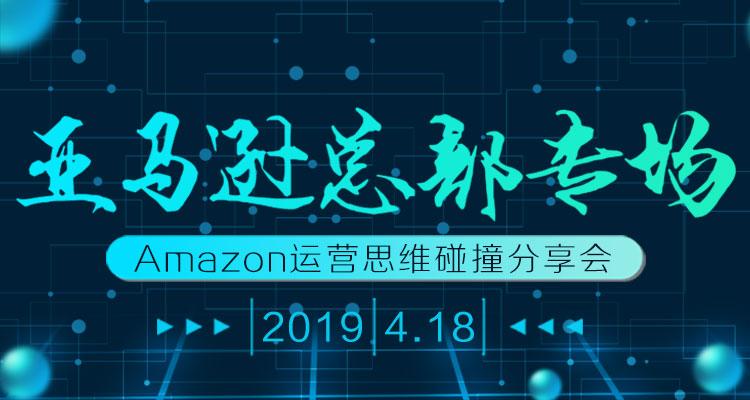 4.18 亚马逊总部专场    Amazon运营思维碰撞分享会