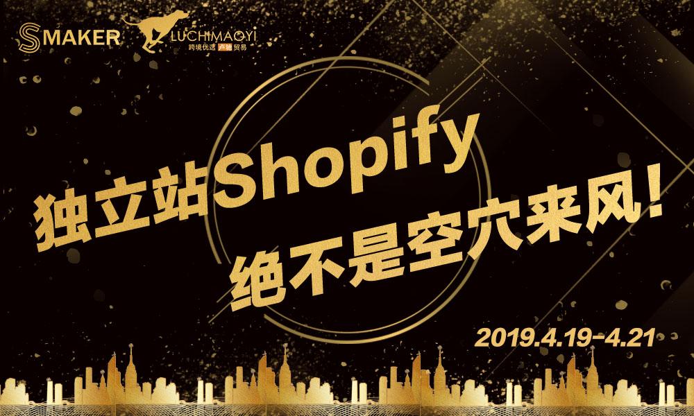 独立站Shopify,绝不是空穴来风!