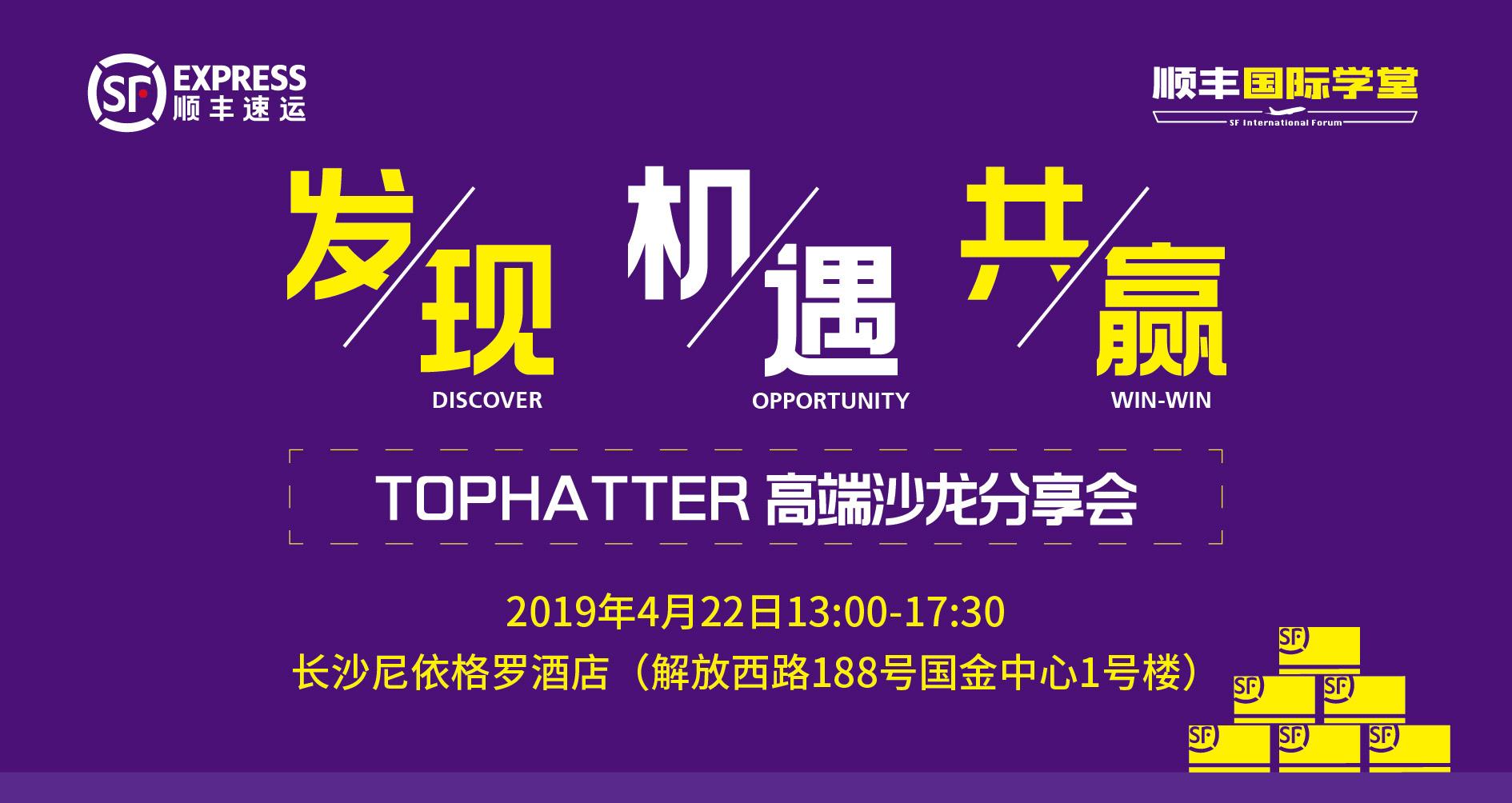 发现 机遇 共赢-TOPHATTER高端沙龙分享会