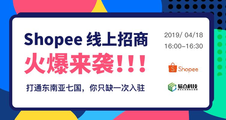 Shopee 线上招商火爆来袭!!!