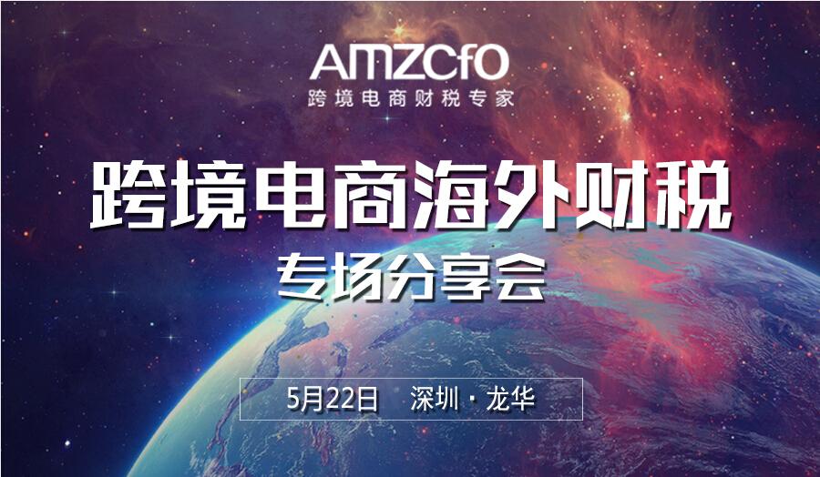 AMZCFO跨境电商海外财税专场分享会