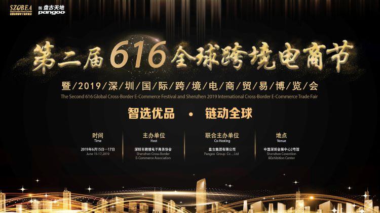 第二届616全球跨境电商节