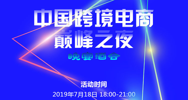 【晚宴·酒会邀请】中国跨境电商巅峰之夜