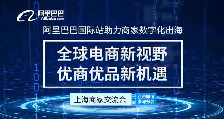 阿里巴巴国际站助力商家数字化出海商家交流会(上海站)