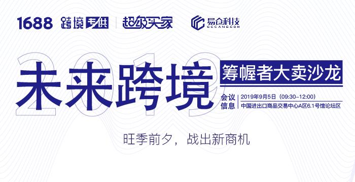 2019,未来跨境筹幄者大卖沙龙 —旺季前夕,战出新商机