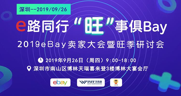 """2019年eBay卖家大会暨旺季研讨大会 e路同行""""旺""""事俱Bay"""
