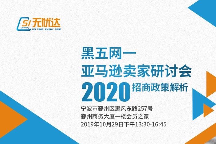 黑五网一亚马逊卖家研讨会暨2020招商政策解析