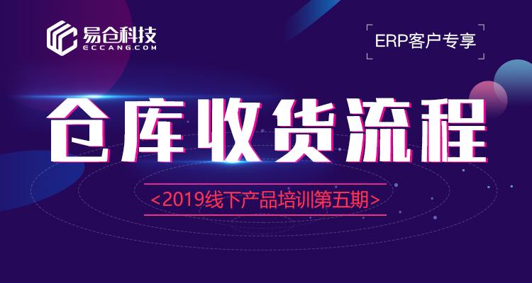 易仓ERP线下培训会——仓库收货流程