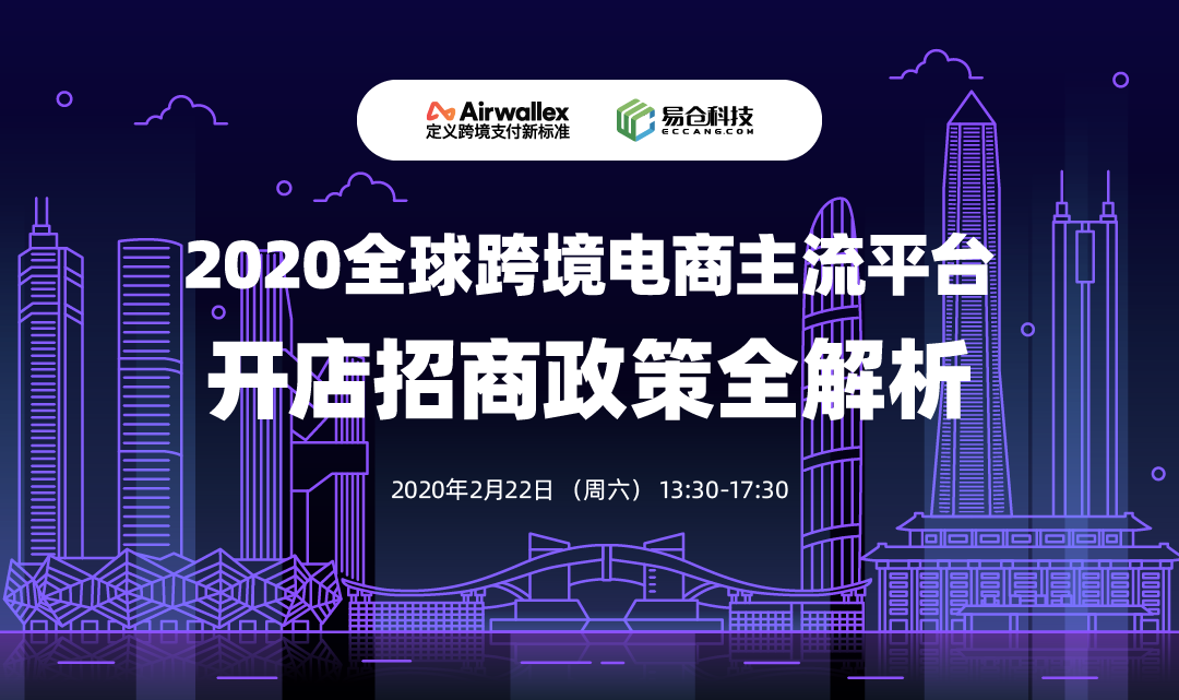 2020全球跨境电商主流平台开店招商政策全解析-城市巡演之深圳站