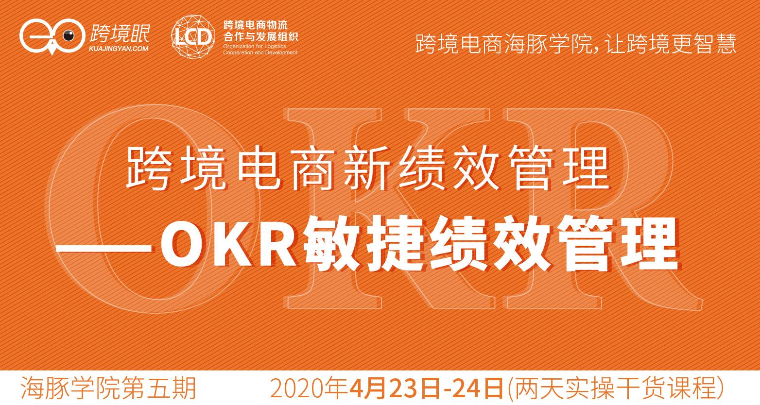 跨境电商新绩效管理 | OKR敏捷绩效管理