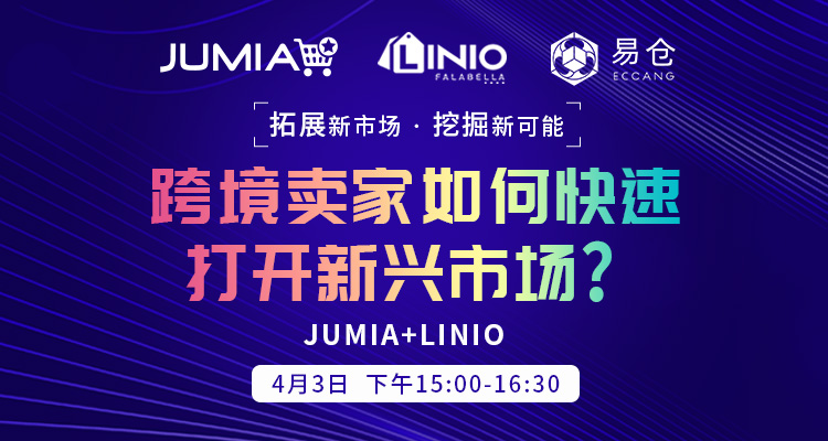 Jumia+Linio | 跨境卖家如何快速打开新兴市场