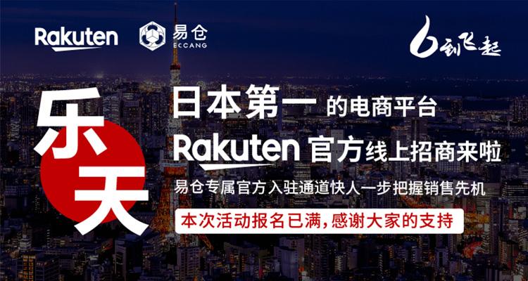日本第一的电商平台【乐天市场】官方线上招商来啦