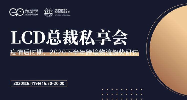 LCD总裁私享会-疫情后时期,2020下半年跨境物流趋势研讨