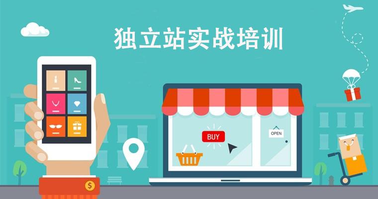 (深圳)独立站实战培训-shopify+FB广告全方位实战
