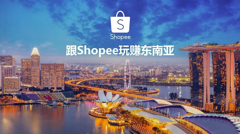 Shopee为卖家解决三大问题,提供一站式服务
