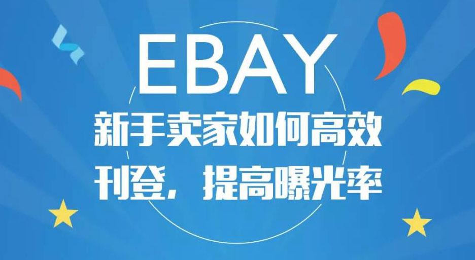 教你7个妙招让你的eBay产品搜索中脱颖而出