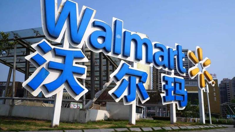 """关税上涨殃及池鱼:沃尔玛等美国零售商表示""""很受伤"""""""