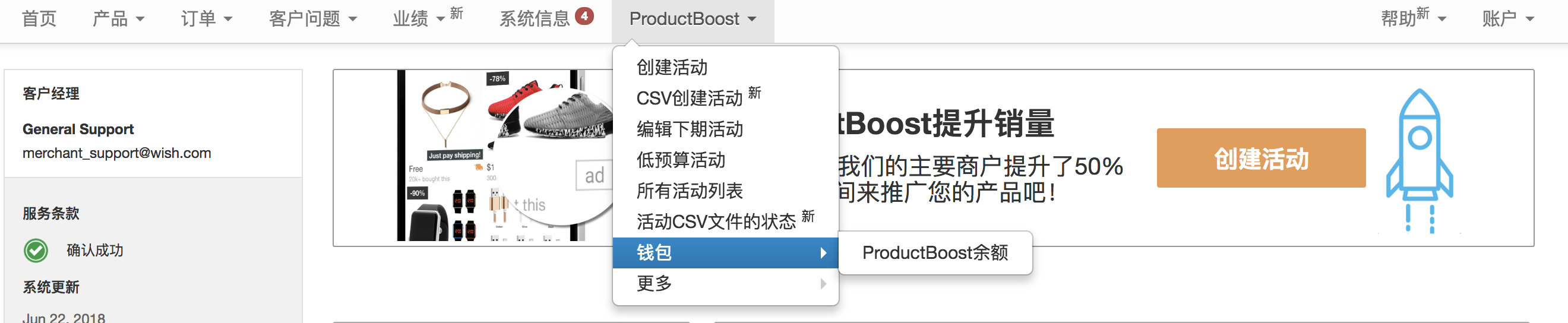 wish卖家攻略!如何给产品推广ProductBoost余额充值