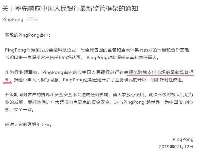 跨境支付风暴来袭!p卡、PingPong、Paypal被约谈