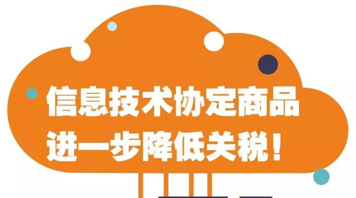 关税聚焦|信息技术协定商品进一步降低关税!