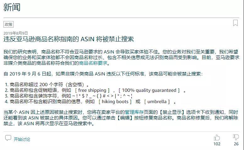 亚马逊又爆新规:违反商品指南,ASIN将被禁止搜索