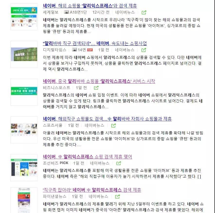 韩国最大搜索引擎与速卖通合作,首次大促受消费者热捧