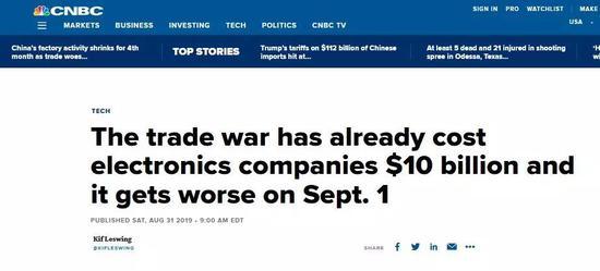 贸易战的残酷现实!美企已损失七百亿今天过后更惨